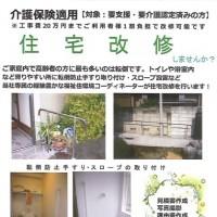 杉っ子倶楽部住宅改修 チラシ 配布用