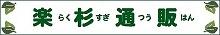 杉っ子倶楽部ネット販売 楽杉通販(らくすぎつうはん)