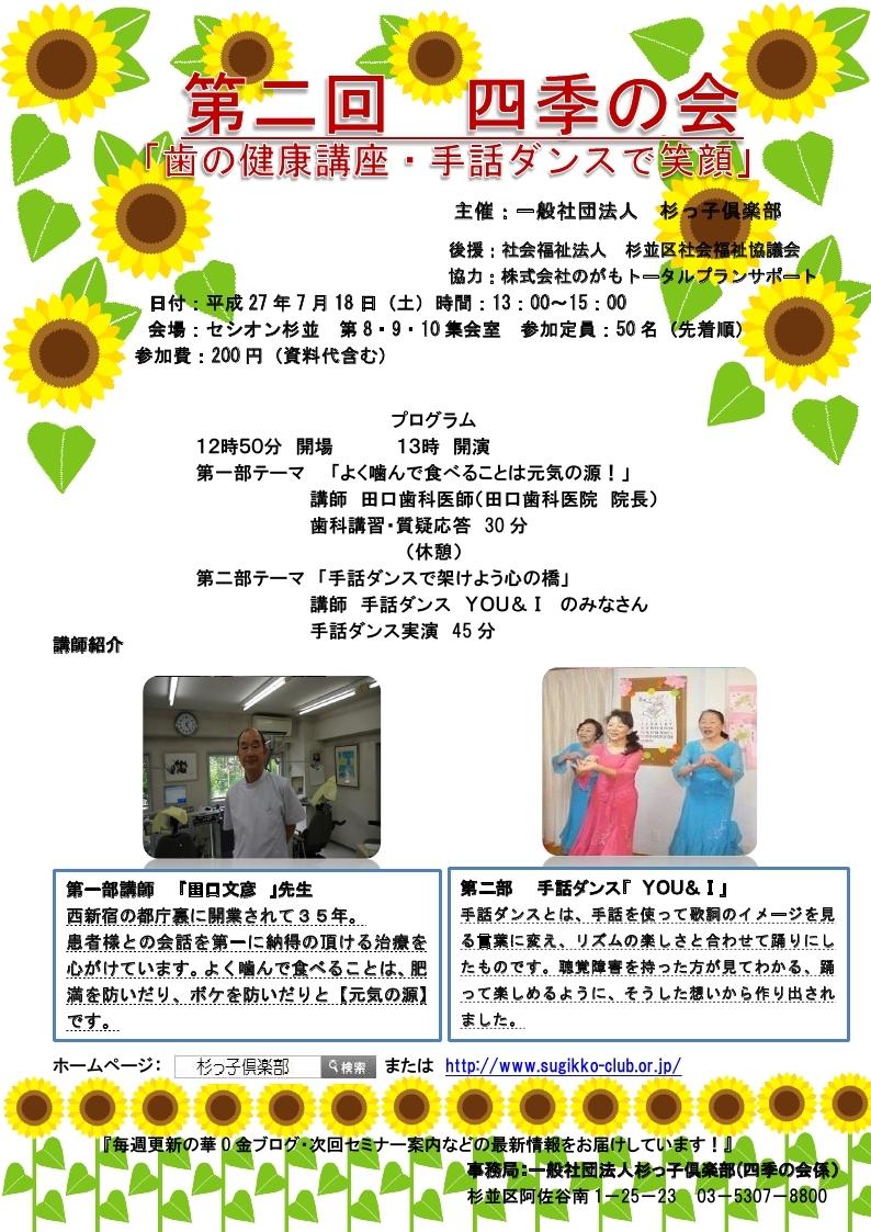 四季の会 平成27年7月18日(土) セミナーチラシP1画像