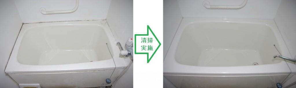 杉っ子倶楽部 浴室清掃事例2