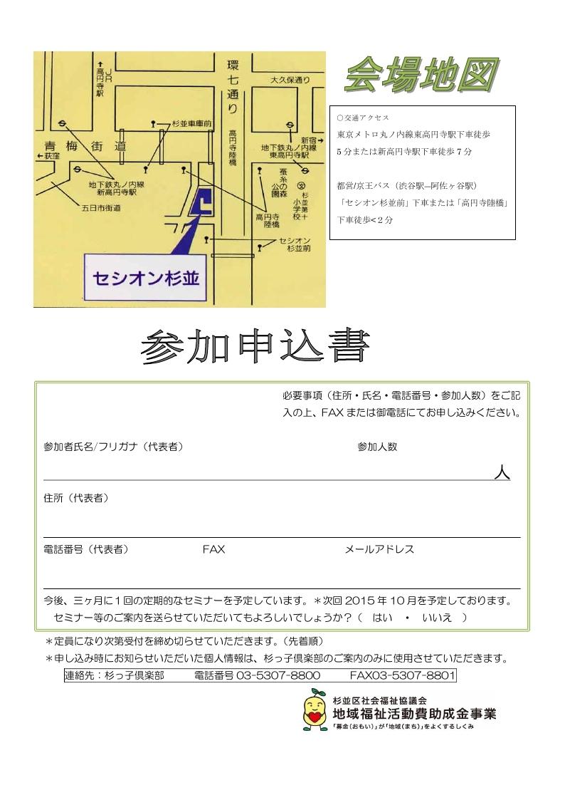 四季の会 平成27年7月18日(土) セミナーチラシ_申込書