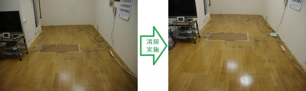 杉っ子倶楽部 福祉クリーンサービス 清掃事例フローリング1