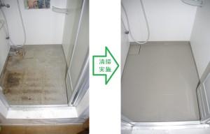 杉っ子倶楽部 福祉クリーンサービス 清掃事例浴室1