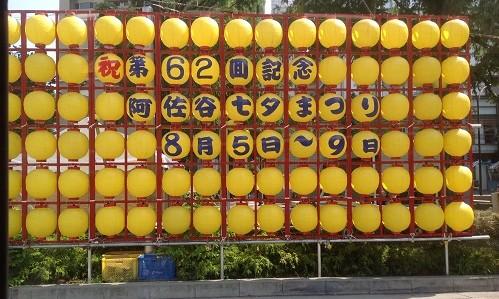 阿佐ヶ谷の七夕祭り3