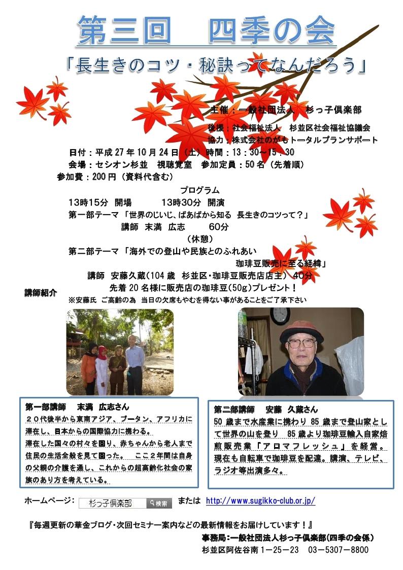 第3回 四季の会 平成27年10月24日(土) セミナーチラシ_page_1