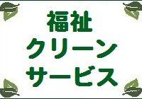 杉っ子倶楽部福祉クリーンサービス