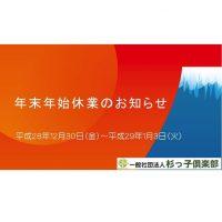 杉っ子倶楽部 2016年末~2017年年始休業のお知らせ