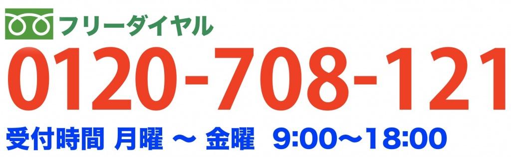 フリーダイヤル 0120-708-121