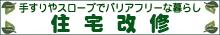 杉っ子倶楽部 住宅改修事業