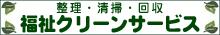 杉っ子倶楽部 福祉クリーンサービス
